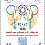 """طابع بريد تذكاري بمناسبة مشاركة مصر في دورة الالعاب الأولمبية """"طوكيو 2020"""""""